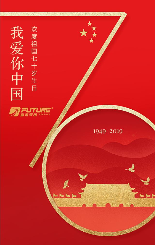 国庆手机海报2_手机海报_2019.09.29 (1).png