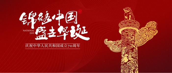 国庆70周年公号首图_公众号封面首图_2019.09.29.png