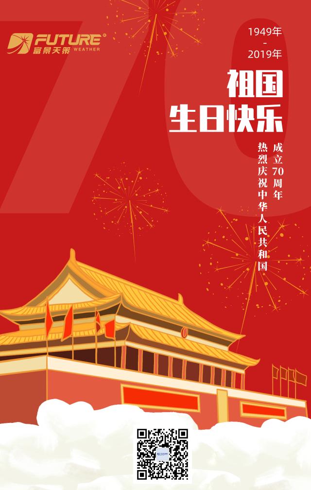 国庆手机海报3_手机海报_2019.09.29.png