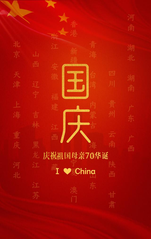 国庆70周年手机海报_手机海报_2019.09.29.png